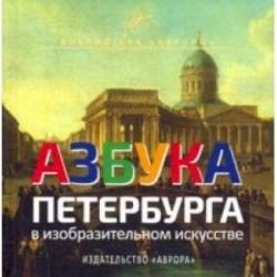 Азбука Петербурга в изобразительном искусстве