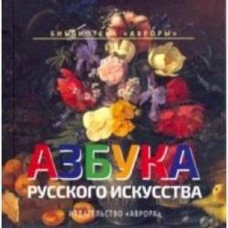 Юлианна Черемская: Азбука русского искусства
