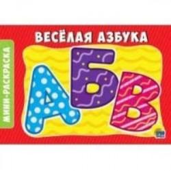 Раскраска 'Веселая азбука'