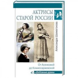 Актрисы старой России. От Асенковой до Комиссаржевской
