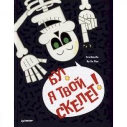 Бу, я твой скелет!