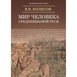 Мир человека средневековой Руси