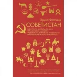 Советистан. Одиссея по Центральной Азии