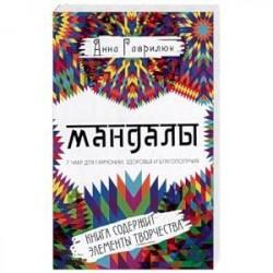 Мандалы. Семь чакр для гармонии, здоровья и благополучия
