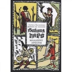 Библия Таро. Старшие Арканы