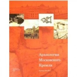 Археология Московского Кремля. Раскопки 2016-2017 гг.