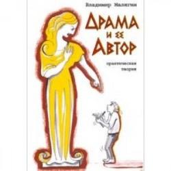 Драма и ее автор. Практическая теория