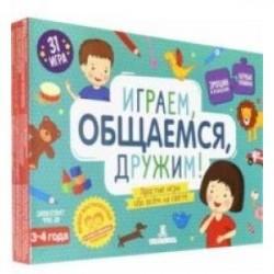 Играем, общаемся, дружим! Простые игры обо всем. 31 игра для детей 3-4 лет. ФГОС ДО