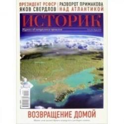 Историк №03/2019. Возвращение домой. Пять лет назад Крым вернулся в родную гавань