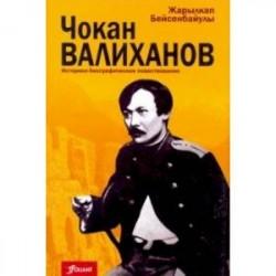 Чокан Валиханов. Историко-биографическое повествование