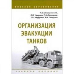 Организация эвакуации танков. Учебное пособие