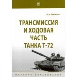 Трансмиссия и ходовая часть танка Т-72. Учебное пособие