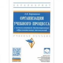 Организация учебного процесса с использованием дистанционных образовательных технологий
