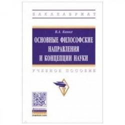 Основные философские направления и концепции науки. Учебное пособие