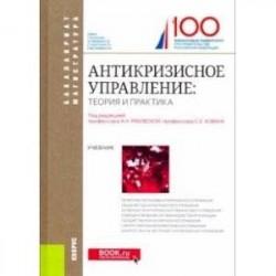 Антикризисное управление: теория и практика. (Бакалавриат). Учебник