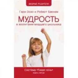 Мудрость в воспитании младшего школьника. Система 'Тихая ночь'. Книга 5