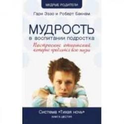 Мудрость в воспитании подростка. Система 'Тихая ночь'. Книга 6