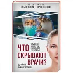 Что скрывают врачи? Главные секреты женского здоровья и красоты