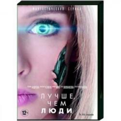 Лучше, чем люди. Том 2 (9-16 серии). DVD
