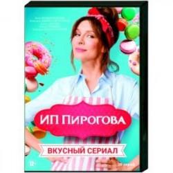 ИП Пирогова. (20 серий). DVD
