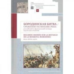 Бородинская битва. Сражение на Москве-реке. Российский и французский взгляды спустя два столетия