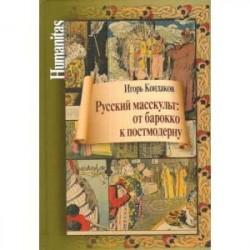 Русский масскульт: от барокко к постмодерну