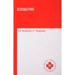 Психиатрия: учебник