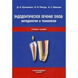 Эндодонтическое лечение зубов. Методология и технология. Учебное пособие