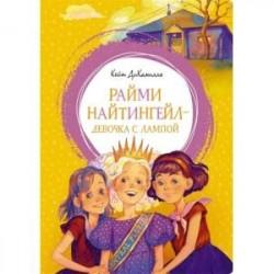 Райми Найтингел - девочка с лампой