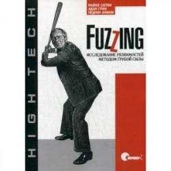 Fuzzing. Исследование уязвимостей методом грубой силы