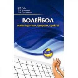 Волейбол. Основы подготовки, тренировки, судейства