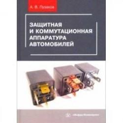 Защитная и коммутационная аппаратура автомобилей. Учебное пособие