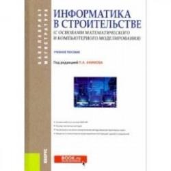 Информатика в строительстве (с основами математического и компьютерного моделирования)
