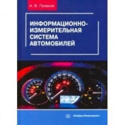 Информационно-измерительная система автомобилей. Учебное пособие