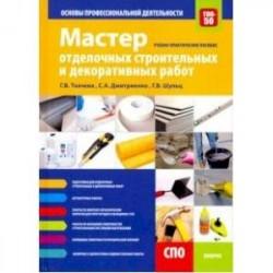 Мастер отделочных строительных и декоративных работ. Основы профессиональной деятельности