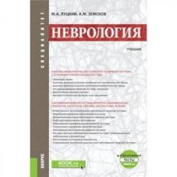 Неврология. Учебник +еПриложение. Тесты. Учебник