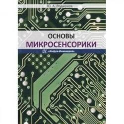 Основы микросенсорики. Учебное пособие