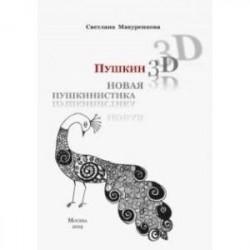 Пушкин 3D. Новая пушкинистика + DVD - приложение