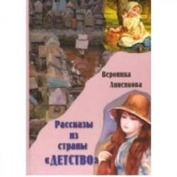 Рассказы из страны 'ДЕТСТВО'