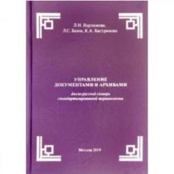 Управление документами и архивами. Англо-русский словарь стандартизированной терминологии