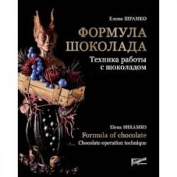 Формула шоколада. Техника работы с шоколадом