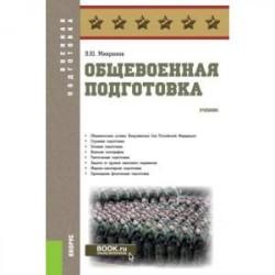 Общевоенная подготовка. (Военная подготовка). Учебник