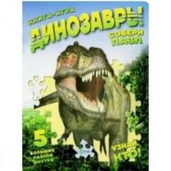 Книга-игра 'Динозавры'