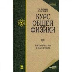 Курс общей физики. В 3-х т. Том 2. Электричество и магнетизм. Учебное пособие
