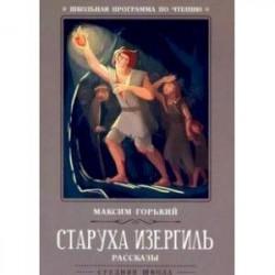 Старуха Изергиль: рассказы