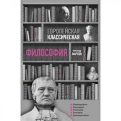 Европейская классическая философия