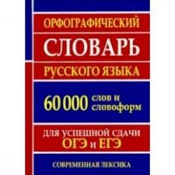 Орфографический словарь русского языка для успешной сдачи ОГЭ и ЕГЭ. 60 000 слов и словоформ