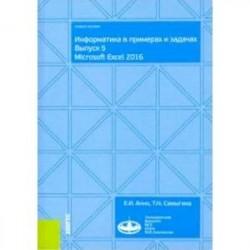 Информатика в примерах и задачах. Выпуск 5. Microsoft Excel 2016. (Бакалавриат). Учебное пособие