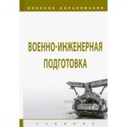 Военно-инженерная подготовка. Учебник