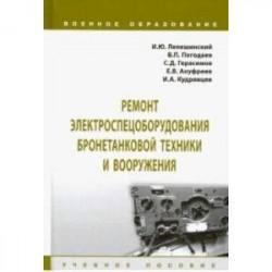 Ремонт электроспецоборудования бронетанковой техники и вооружения. Учебное пособие